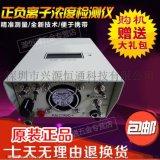 KEC990+負離子濃度檢測儀 空氣淨化器、負離子霧化器