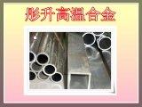 厂家直销 GH93镍基合金棒 高温合金板 镍铬合金管