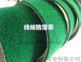 上海绿绒糙面皮