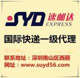 深圳国际快递物流服务上速邮达,西丽国际快递国际小包服务商