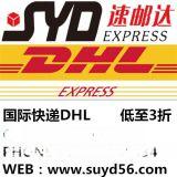 香港DHL快递成人玩具,充气娃娃到美国,敏感货渠道DHL国际一级代理,