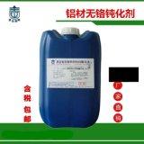 铝材无铬钝化剂 铝制品环保防锈钝化剂