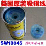 SW18045松香型防静电吸锡线 ITW吸锡编带 深圳