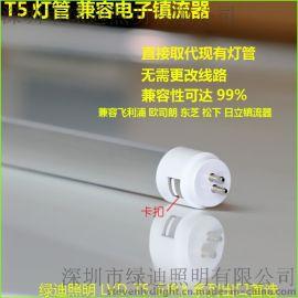 LED日光灯管  T5灯管 兼容镇流器 0.6M 0.9M 1.2M 1.5M
