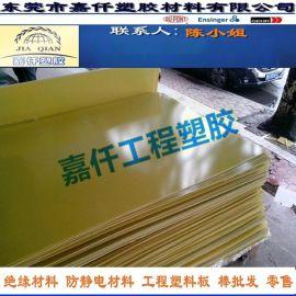 供应环氧板 绝缘板 黄色环氧板 环氧树脂板 电木板
