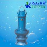厂家直销价如克 潜水轴流泵、混流泵