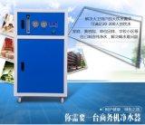 世韓400G反滲透商務淨水機