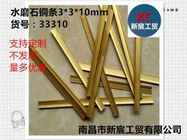 T字型3*3*10mm黄铜装饰水磨石地面专用地板铜条 瓷砖大理石地面分割镶嵌铜条 水磨石铜条