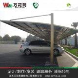 铝合金车棚、膜结构车棚、江苏万花筒膜结构