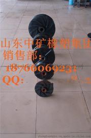 橡膠葉輪-過流件葉輪-渣漿泵葉輪-襯膠泵葉輪-聚氨酯葉輪-泥漿泵葉輪