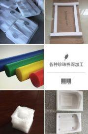 青岛三正EPE珍珠棉加工各种造型包装材料