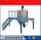 河北液体冷热缸营养液搅拌配液罐混合沉淀罐剪切乳化罐厂家