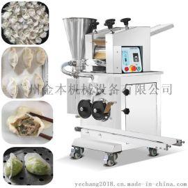 小食品加工设备金本牌仿手工饺子机报价,全自动饺子机生产厂家
