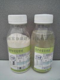 溼拌砂漿穩塑劑JNC系列