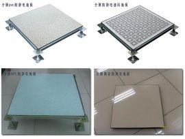 汉中瓷砖面防静电地板|PVC防静电地板价格|静电地板生产厂家