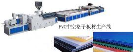PP、PE、PVC中空格子板生产线 塑料中空格子板设备