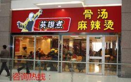 10元麻辣燙加盟店 中式快餐加盟排行榜 麻辣燙加盟