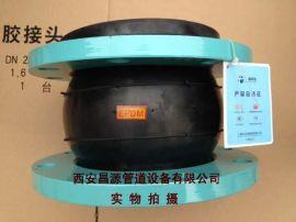 西安昌源供应三元一丙橡胶软接头耐酸碱耐高温使用寿命长