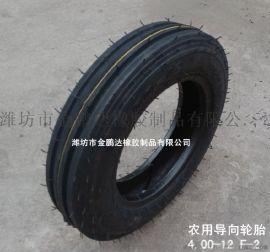 农用拖拉机前轮导向轮胎400-12 4.00-12 F-2双沟花纹