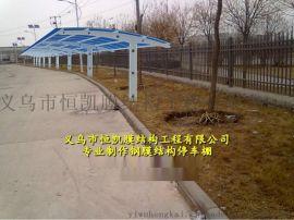 辽宁钢结构停车棚价格、辽宁景区膜结构遮阳棚设计