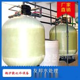 郑州全自动锅炉软化水设备 厂家直销 超长保修 终身维护