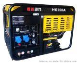 電焊機直流柴油發電電焊機300A