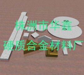 硬质合金刀具(YG,YT,YW)