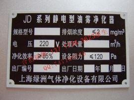 丝印PVC不干胶 不干胶标牌 铝铭牌制作 