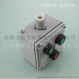 防爆控制按钮【铝合金,工程塑料】振安防爆