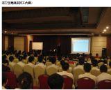 企业文化咨询策划(1)