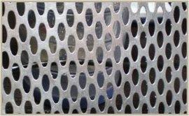 过滤材料--不锈钢冲孔网