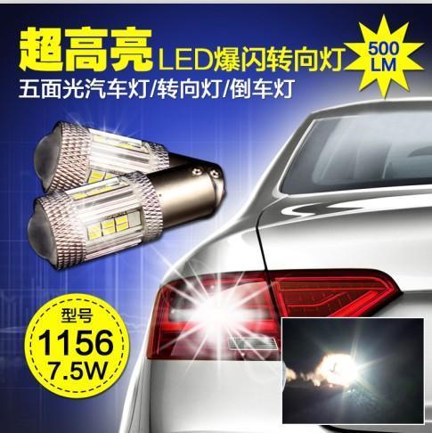LED汽车灯1156-5M 正远热销五面光汽车灯 超高亮(爆闪)转向灯7.5W