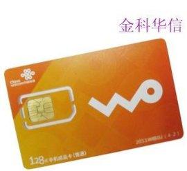 联通3G测试卡