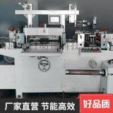 电子标签厂家打造 rfid电子标签复合机 模切机 分切机