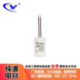 【厂家批发】起动 套管 灰壳电容器定制 CBB60 100uF/450VAC