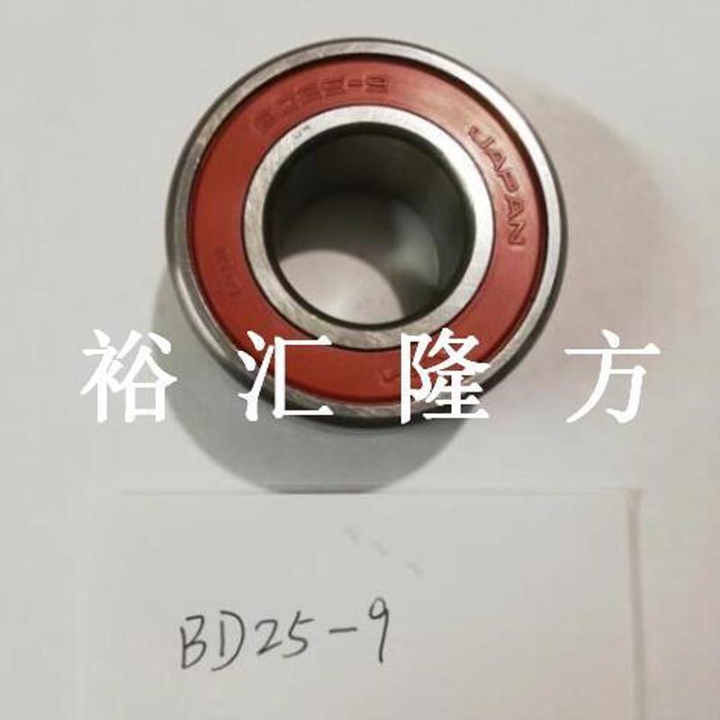 BD25-9 汽车轴承 BD25-9-T12-C3 25*52*23.5mm 轴承
