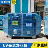 廠家批發UV光氧催化設備 廢氣淨化設備 廢氣治理設備 光氧淨化器