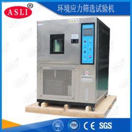 小型高低温快速温变试验箱 不锈钢快速温变试验箱厂家