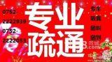 惠州宏华专业疏通 ,安装上下水管 ,改坐便