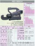 供应日本原装IZUMI品牌充电式油压压接钳REC-365CH电动工具