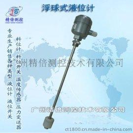 浮球液位计_不锈钢浮球液位计厂家, 浮球式液位计价格-广东广州精倍