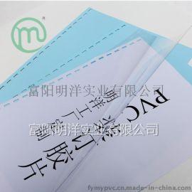 透明PVC装订封面 辊压延技术 20年生产经验