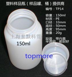 150ml 150g PE广口瓶 TP14