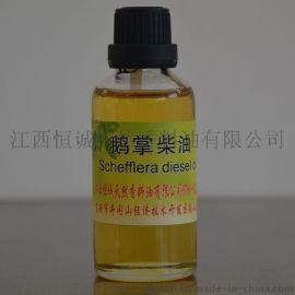 """生产符合""""药典""""标准鹅掌柴油99.8%,纯植物蒸馏提取"""