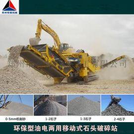 日产2000方花岗岩移动式破碎站在湖北武汉顺利投产