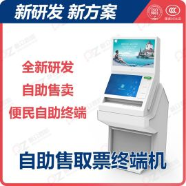22寸自助购票终端 多点式红外触控一体机 自助票务售卖机
