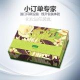化妆品盒定做小批量食品保健品彩盒包装盒印刷订制蛋糕盒定制印刷纸盒