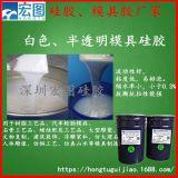 加成型硅胶环保模具硅胶