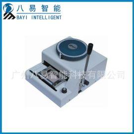 厂家低价促销DMS-55A手动凸字机