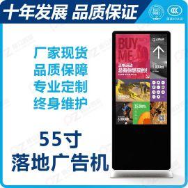 55寸广告机落地式广告机网络广告机立式广告机信息发布系统